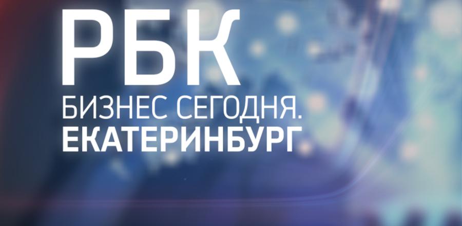 Бизнес сегодня. Екатеринбург