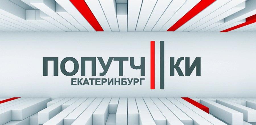 Попутчики. Екатеринбург